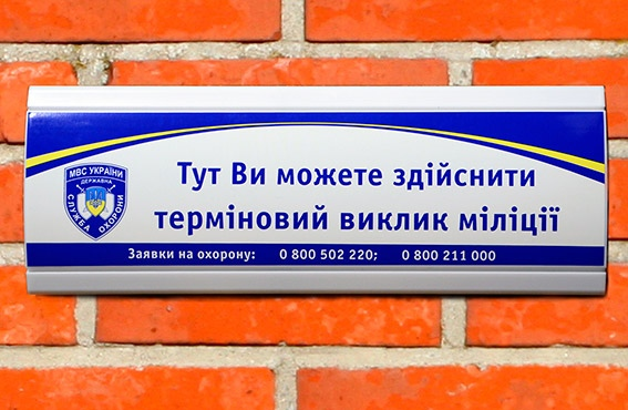 Вызвать милицию в Киеве можно прямо с улицы