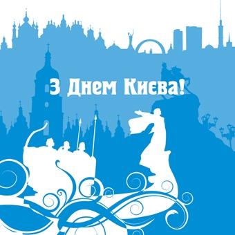 Празднование Дня Киева перенесут на 31 мая