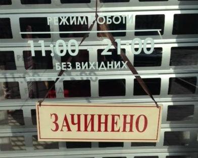 В Киеве закрываются кафе и рестораны
