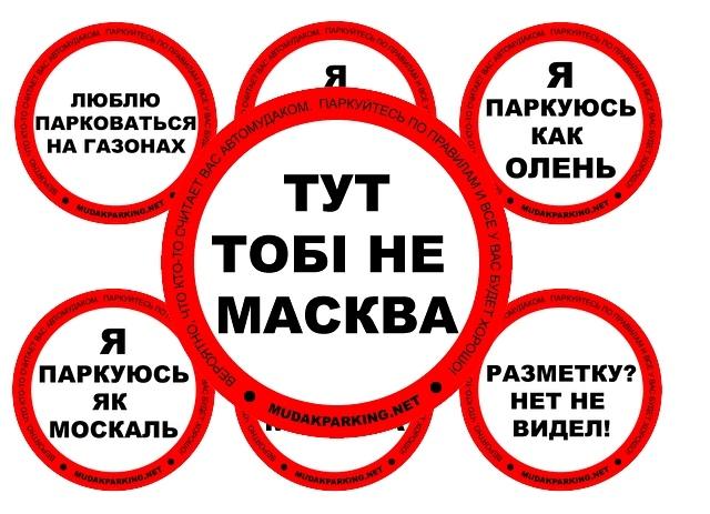 """В Киеве продают наклейки для """"автомудаков"""""""