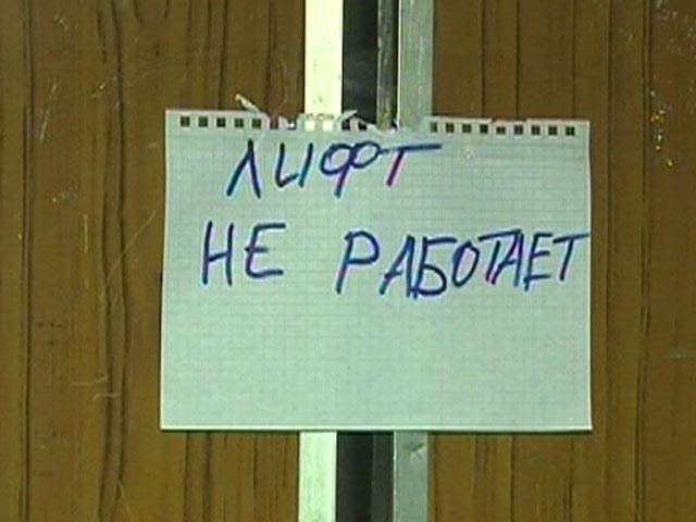 """Как минимум 4 года киевляне будут """"условно-безопасно"""" ездить в лифтах"""