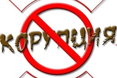 Киевские власти разработают антикоррупционную систему