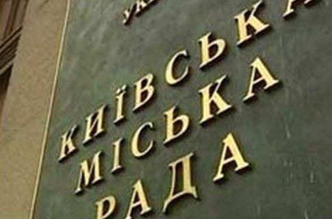 Парламент провалил проведение выборов мэра Киева в два тура