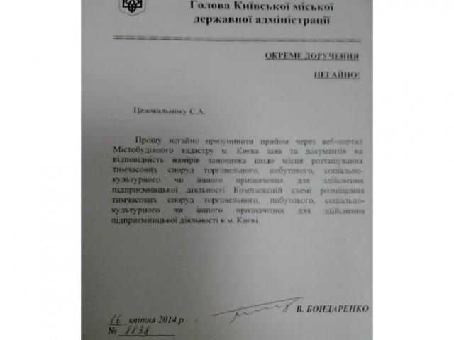 Глава КГГА запретил градостроителям принимать заявки на размещение МАФов