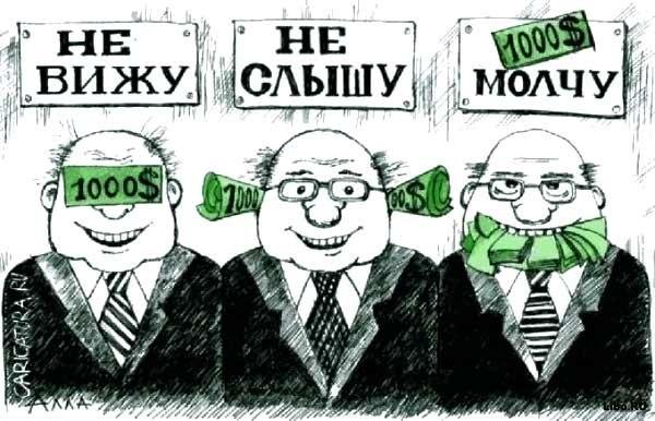 Бондаренко надеется искоренить коррупцию