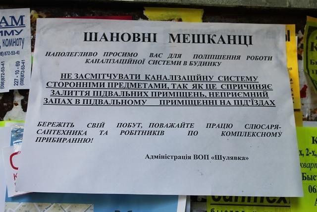 Дворники уверены, что вонь в подъездах - это вина киевлян