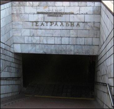 "На станции метро ""Театральная"" под колесами поезда погиб мужчина"