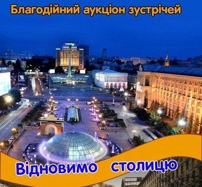 Киевские студенты задумали починить Майдан с помощью свиданий