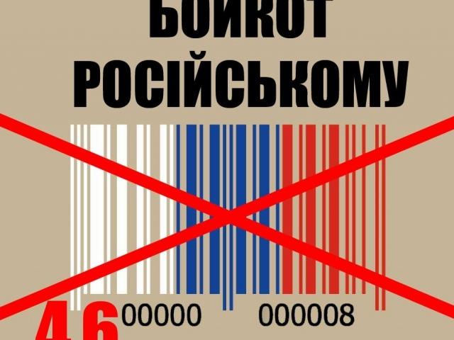 В супермаркетах маскируют русские товары