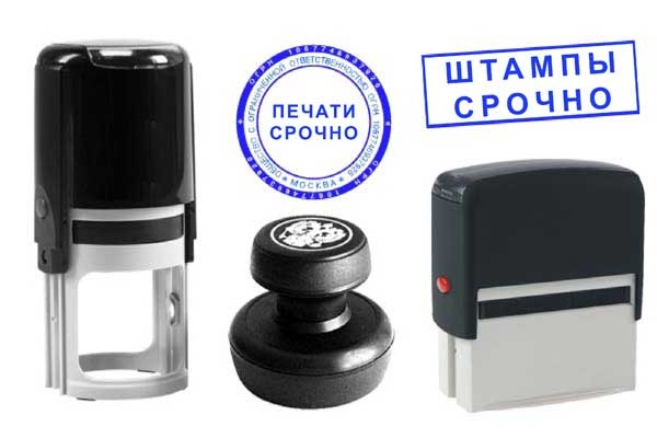 Технология изготовления печатей в Киеве