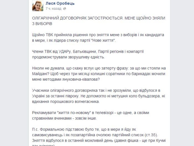Лесю Оробец сняли с регистрации в мэры Киева