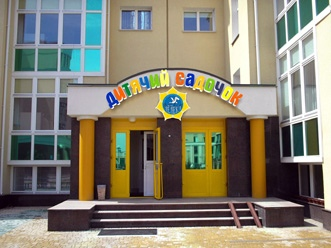 Низкий уровень рождаемости привел к перепрофилированию детских садиков Киева