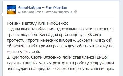 Тимошенко готовится привезти в Киев людей для оспаривания выборов - Евромайдан