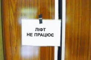 Глава КГГА обещает киевлянам безопасные лифты