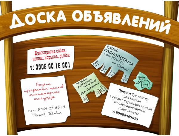 5 перспективных досок объявлений в Харькове