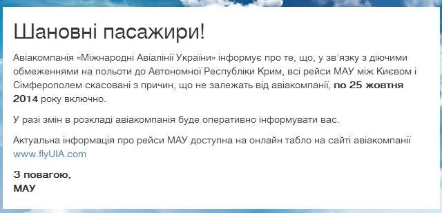 Про Крым на самолете из Киева можно забыть до 25 октября