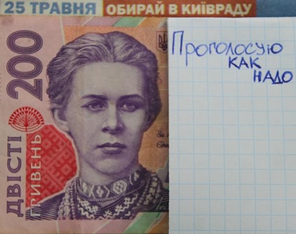 Голоса киевлян на выборах 25 мая покупают по 200 гривен