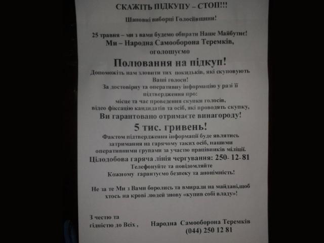 Киевлянам обещают по 5 000 грн за поимку скупщиков голосов