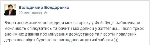 Неизвестные взломали аккаунт главы КГГА в Facebook