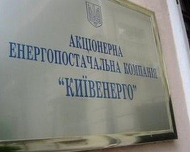 """В """"Киевэнерго"""" пугают отключением горячей воды столичным должникам"""