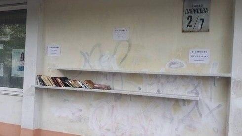 В Киеве появилась уличная библиотека