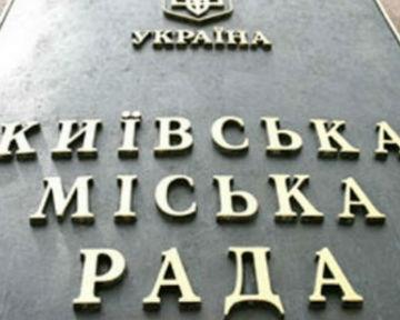Первая сессия нового Киевсовета может состояться уже 5 июня