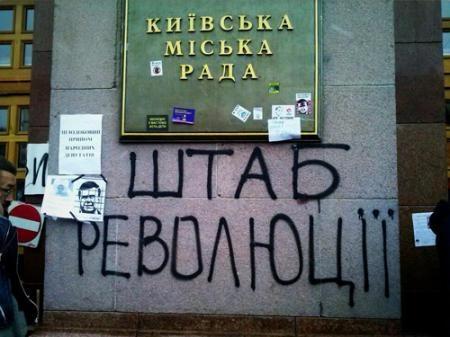 """Киевскую мэрию не будут """"зачищать"""" от митингующих"""