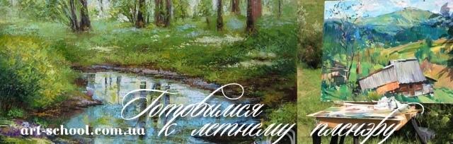 уроки летней живописи на природе в Киеве