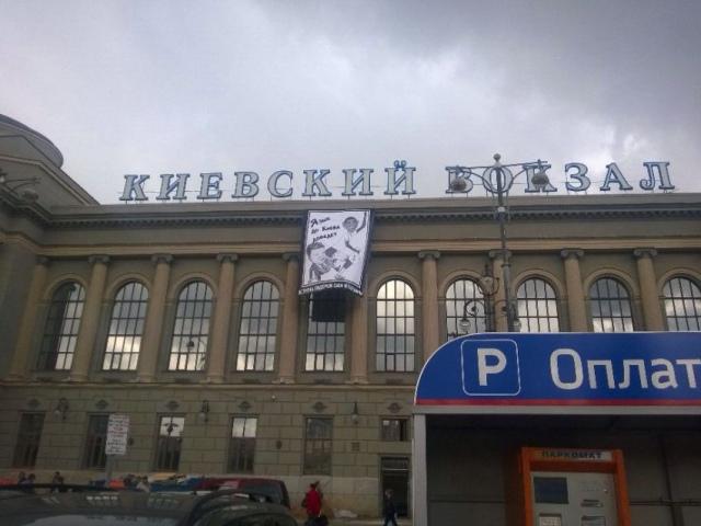 """На Киевском вокзале Москвы Порошенко """"служит"""" Обаме"""