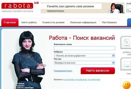 Портал Rabota: представлен список высокооплачиваемых вакансий июня
