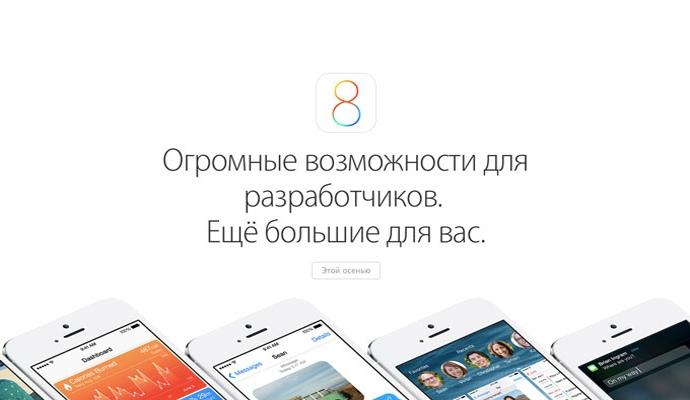 Apple ��������� � ������� iOS 8. ��� ����������