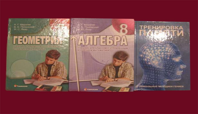 Мерзляк А.Г. Педагог з великої літери