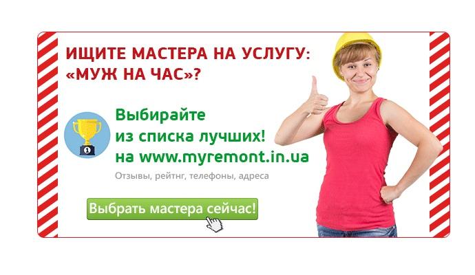 Услуга Муж на час в Киеве, выбирайте из списка лучших