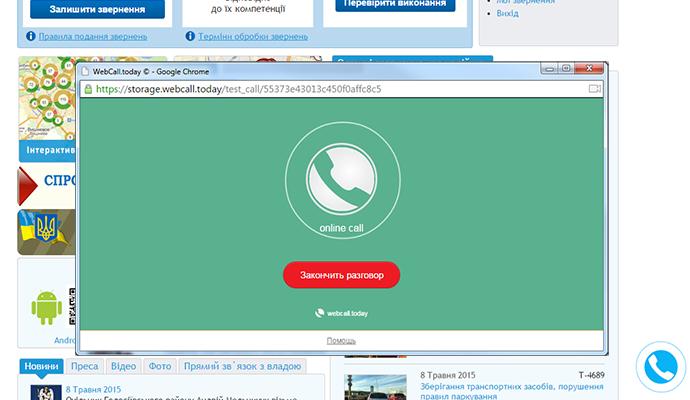 Позвонить в Контактный центр Киева теперь можно через интернет