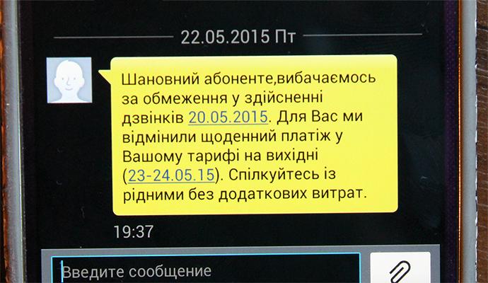 """Оператор """"МТС"""" компенсировал абонентам проблемы со связью 20 мая"""