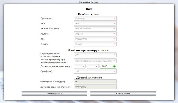ГАИ Киева предлагает оплачивать штрафы через Интернет