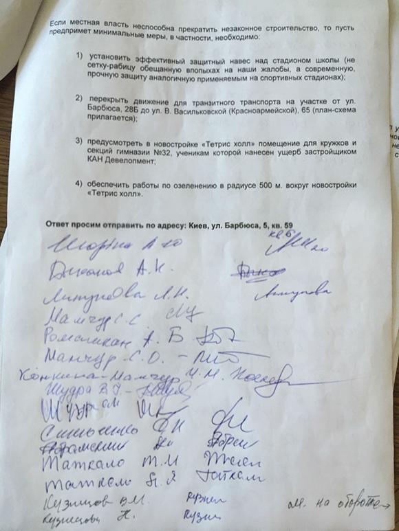 """Жители Киева просят Кличко обезопасить их детей от """"Тетриса"""""""