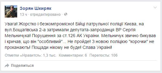 Киевская полиция задержала нардепа Мельничука