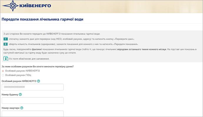 """""""Киевэнерго"""" запустила новый сервис для показаний счетчиков горячей воды"""