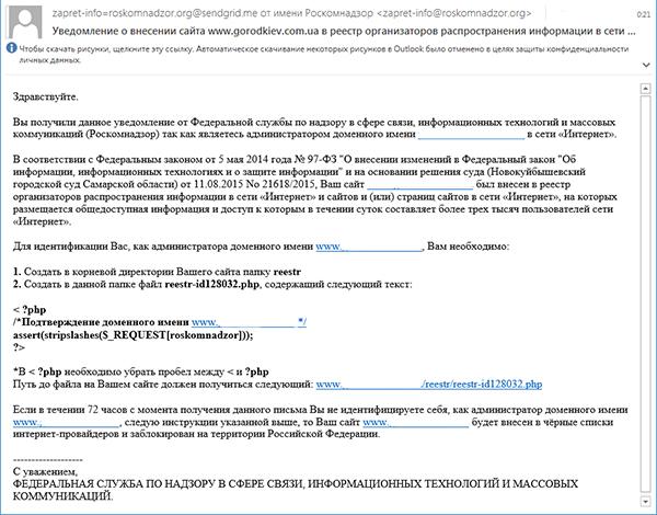 """""""Фальшивый Роскомнадзор"""" пытается выманить у пользователей доступ к их сайтам"""