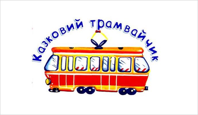 """На каникулах для детей пустят """"Сказочный трамвайчик"""""""