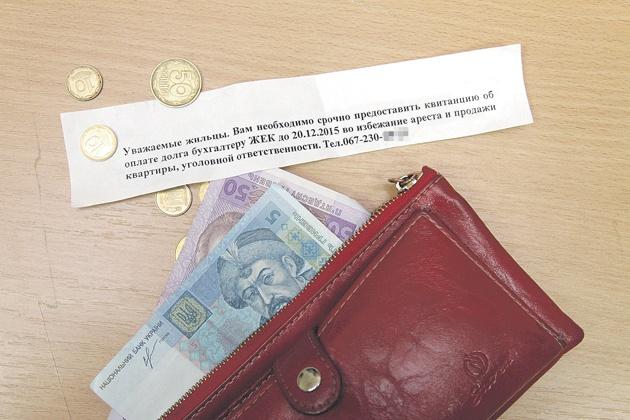 Киевлянам грозят арестами квартир за долги по коммуналке