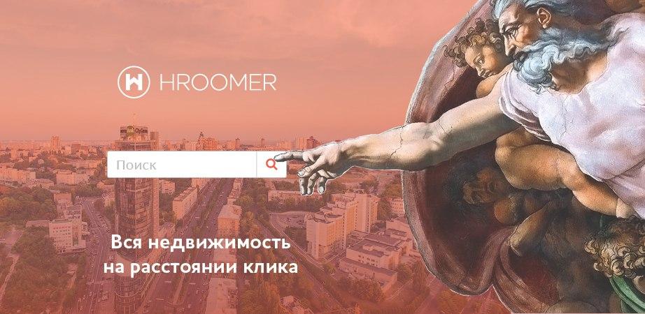 Hroomer.com - новый портал недвижимости в Украине