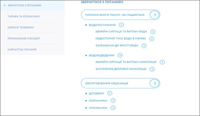 """""""Киевводоканал"""" запустил электронный контакт-центр"""