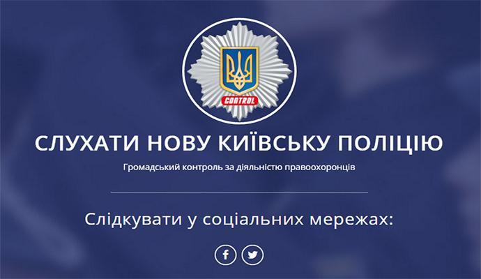 Киевских полицейских теперь можно слушать онлайн