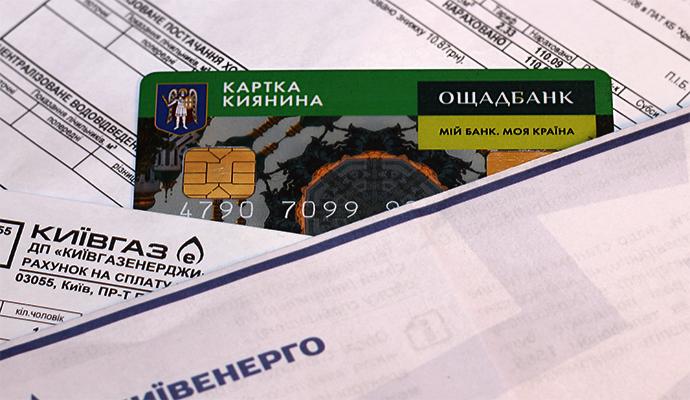"Держатели ""Карточки киевлянина"" без комиссии будут оплачивать коммуналку"