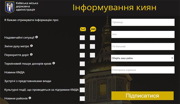 О чрезвычайных происшествиях киевлян предупредят по почте или SMS