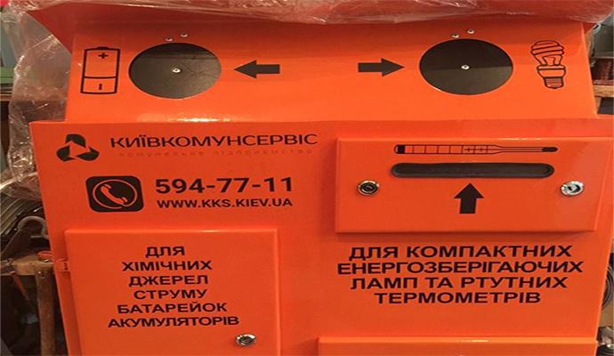 Контейнеры для ламп, батареек и градусников будут делать в Киеве