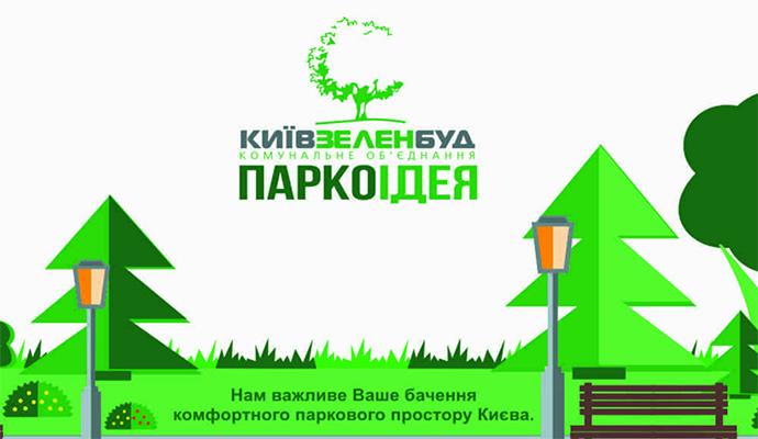 """В Киеве презентовали парковый проект """"петиций"""""""