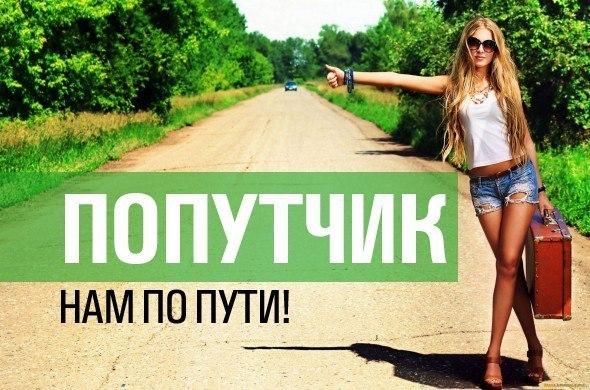 Киевляне могут сэкономить на бензине, найдя себе попутчиков